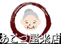 あごづ屋米店