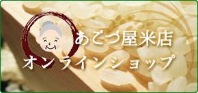 あごづ屋米店 オンラインショップ