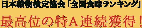 日本穀物検定協会「全国食味ランキング」最高位の特A連続獲得!