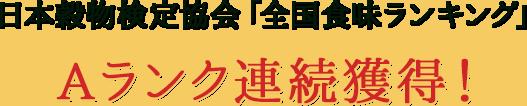 日本穀物検定協会「全国食味ランキング」Aランク連続獲得!